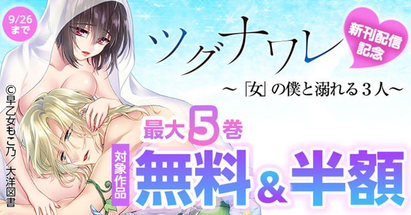 『ツグナワレ~「女」の僕と溺れる3人~』23巻 新刊配信記念 最大5巻無料&50%OFF