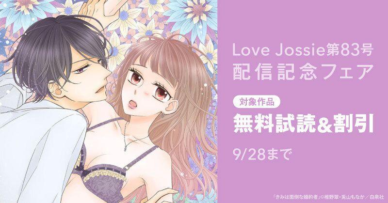 Love Jossie 第83号 配信記念フェアA