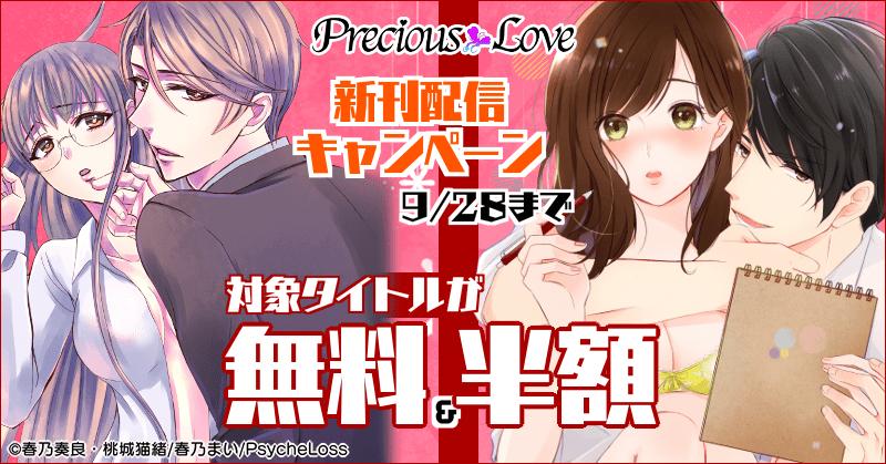 「PreciousLove」新刊キャンペーン_9月