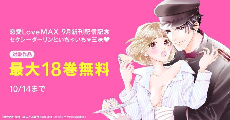 恋愛LoveMAX9月新刊配信記念 セクシーダーリンといちゃいちゃ三昧(ハート)【Bパターン】