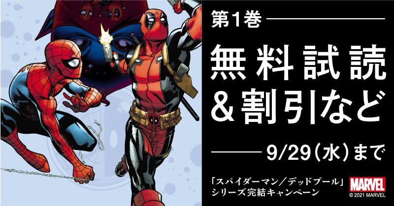 「スパイダーマン/デッドプール」シリーズ完結キャンペーン
