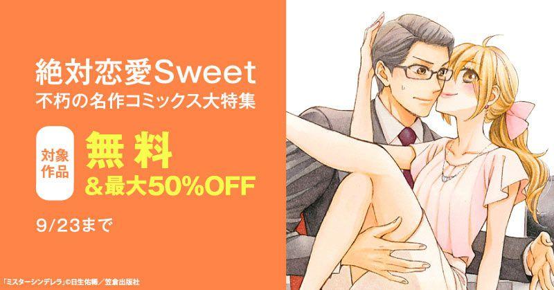 絶対恋愛Sweet 不朽の名作コミックス大特集