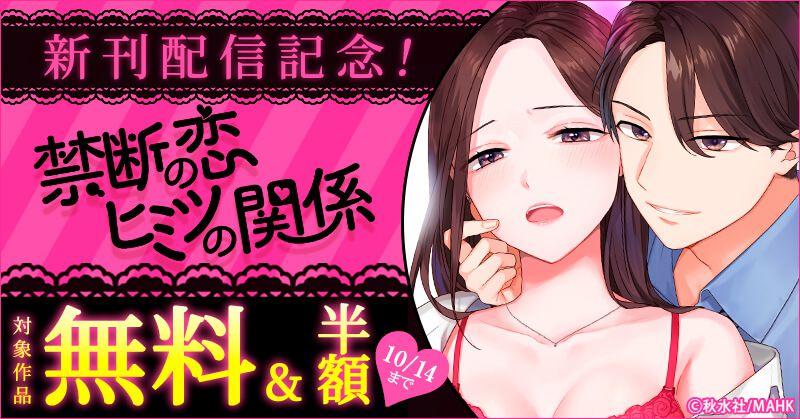 新刊配信記念!禁断の恋 ヒミツの関係無料&半額キャンペーン