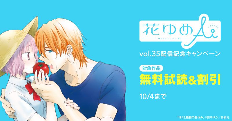 「花ゆめAi vol.35」配信記念キャンペーンA