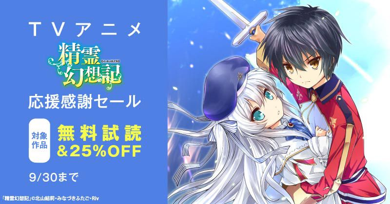 TVアニメ『精霊幻想記』応援感謝セール