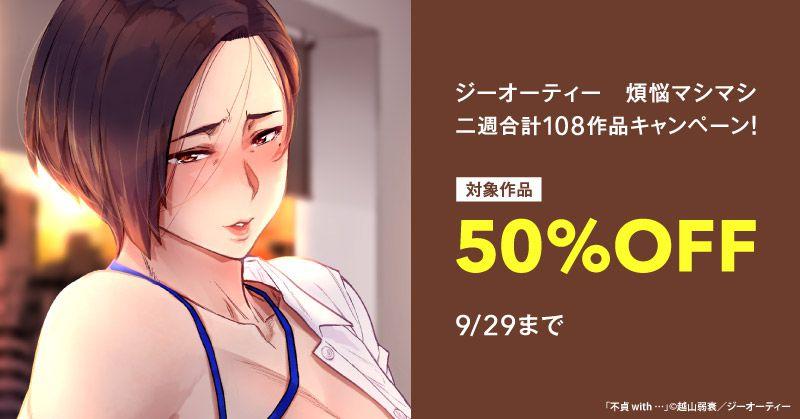 ジーオーティー 煩悩マシマシ 二週合計108作品50%OFFキャンペーン!期間B