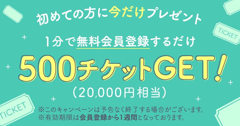 会員登録で500チケットプレゼント
